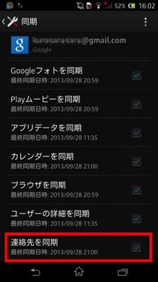 Gmailphone 11