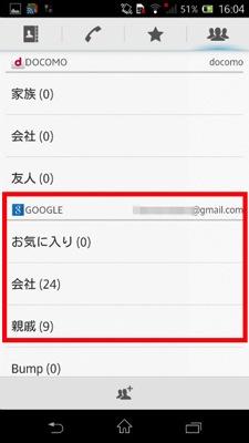 Gmailphone 12