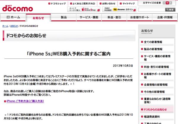 20131003iphone5s
