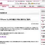 NTTドコモがiPhone5Sのウェブによる一般予約を開始