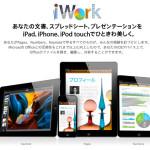 アップルさん太っ腹!iPhone5s/5c購入者に3450円相当の有料アプリ無料ダウンロード!