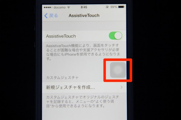 Assistive touch 15