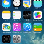 iPhone5sのホーム画面の使い方