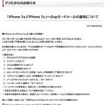 2013年10月1日午前4時よりドコモ版iPhone5S、5Cへのspモードメール提供開始