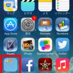 iPhone5s/5cでフォルダの中にフォルダを作る方法を発見