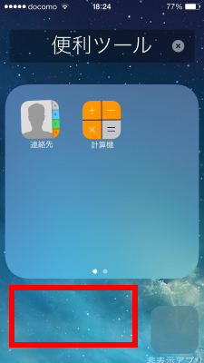 App off 04