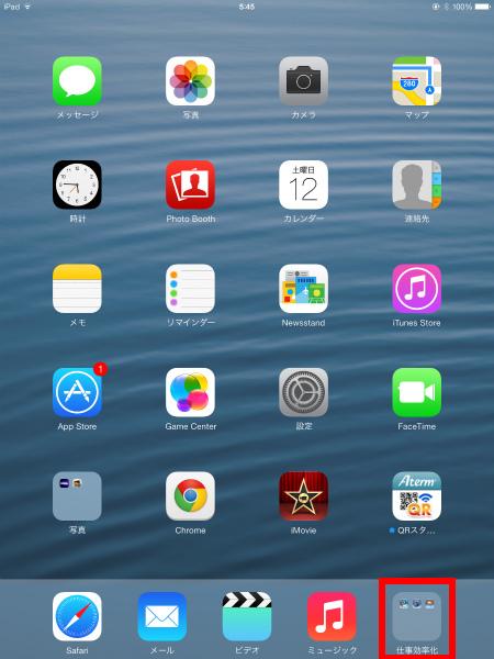 App off 13