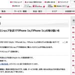 ドコモショップ全店でiPhone5s/5cの販売開始へ