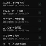 すぐできる!AndroidからiPhone5sへかんたんに電話帳を移す方法