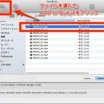 HandBrakeを使って連続でファイルを変換する方法