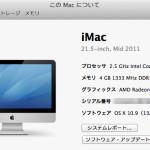 OS X 10.9 Mavericks をクリーンインストールする方法