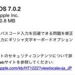 もうiOS 7.0.2がリリース?ロック画面の迂回が出来るバグを修正