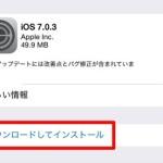iPad3をiOS7.0.3にアップデートしてみました