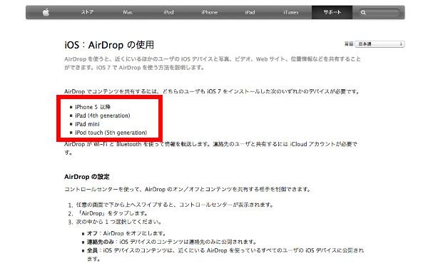 Ipad airdrop 04