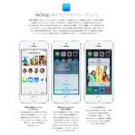 悲報!iPad3ではiOS7にバージョンアップしてもAirDropが使えないことが判明
