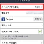 AndroidからiPhone5sにLINEの友達リストを引っ越してみました