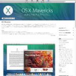 MAC OS X 10.9 Mavericks にアップデートしました