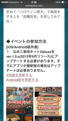 Nameko20131007 03