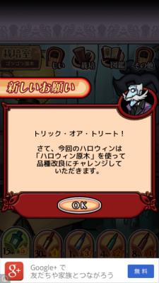 Nameko20131007 16