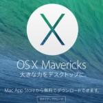 OS Xの旧バージョンがApple Store でひっそりと販売開始