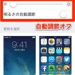 iPhone5sのバッテリーを長持ちさせる方法