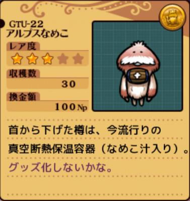 GTU22