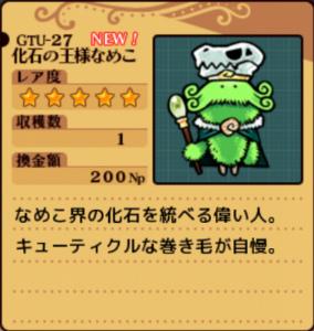 GTU27