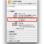 MacとWindowsでハードディスクを共有するにはexFATのフォーマットがオススメ