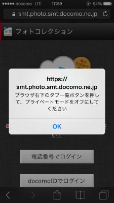 Docomo photoc11