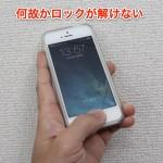 iPhone5sの指紋認証が認識しない?原因は冬場のアレだった!