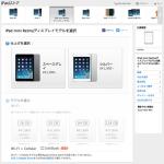 Apple Store で新型iPad miniが販売開始されましたよ〜
