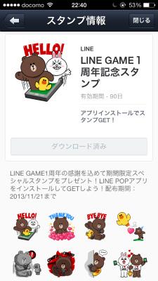 Line 20131119 01