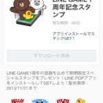 配布期間わずか2日?期間限定「LINE GAME1周年スタンプ」ダウンロード開始