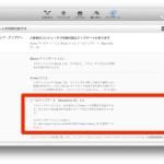 Mavericksにメール関連のアップデートでGmailとの互換性改善[2013/11/7]