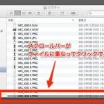 MacのFinderで邪魔なスクロールバーを常時表示にする方法