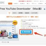 iMacでYouTubeの画面上から簡単に動画をダウンロードする方法