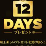 iTunesから12日間毎日プレゼント!「12DAYSプレゼント」アプリを入れてみた