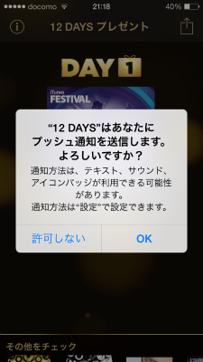 12DAYS2013 04