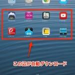 iPadにいつの間にかアプリがインストールされている?iTunesのアプリ自動ダウンロード機能
