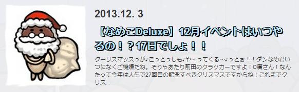 deluxe20131208