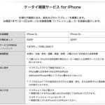 NTTドコモからケータイ補償サービス for iPhoneサービス開始