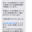 dmail_20131214_02.jpg