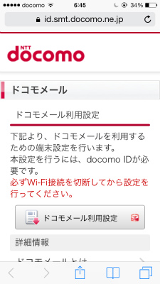 Dmail 20131217 04