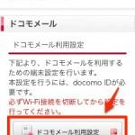 iPhone5s/5cでドコモメールを使えるようにする設定方法