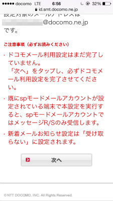 Dmail 20131217 17