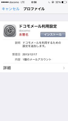 Dmail 20131217 18