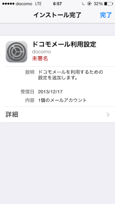 Dmail 20131217 23