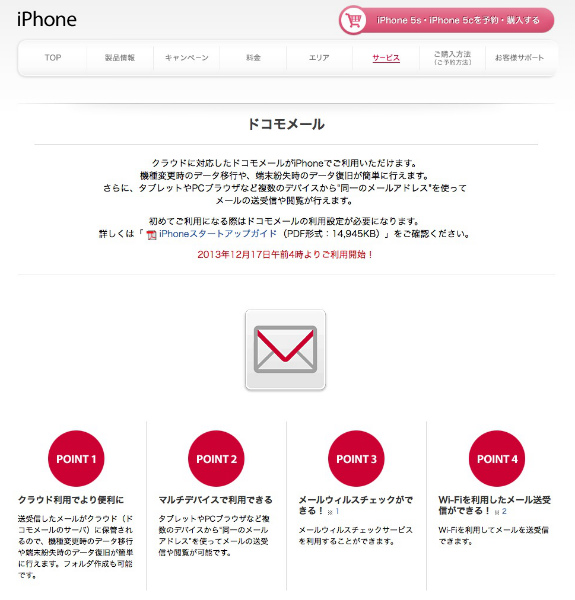 Dmail 20131217 32