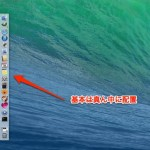 MacのDockをデスクトップの端によせて配置する方法