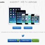 「iOS7.X」での脱獄が可能になる「evasi0n7」が突然リリース!